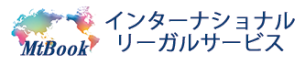 MtBook インターナショナル・リーガルサービス